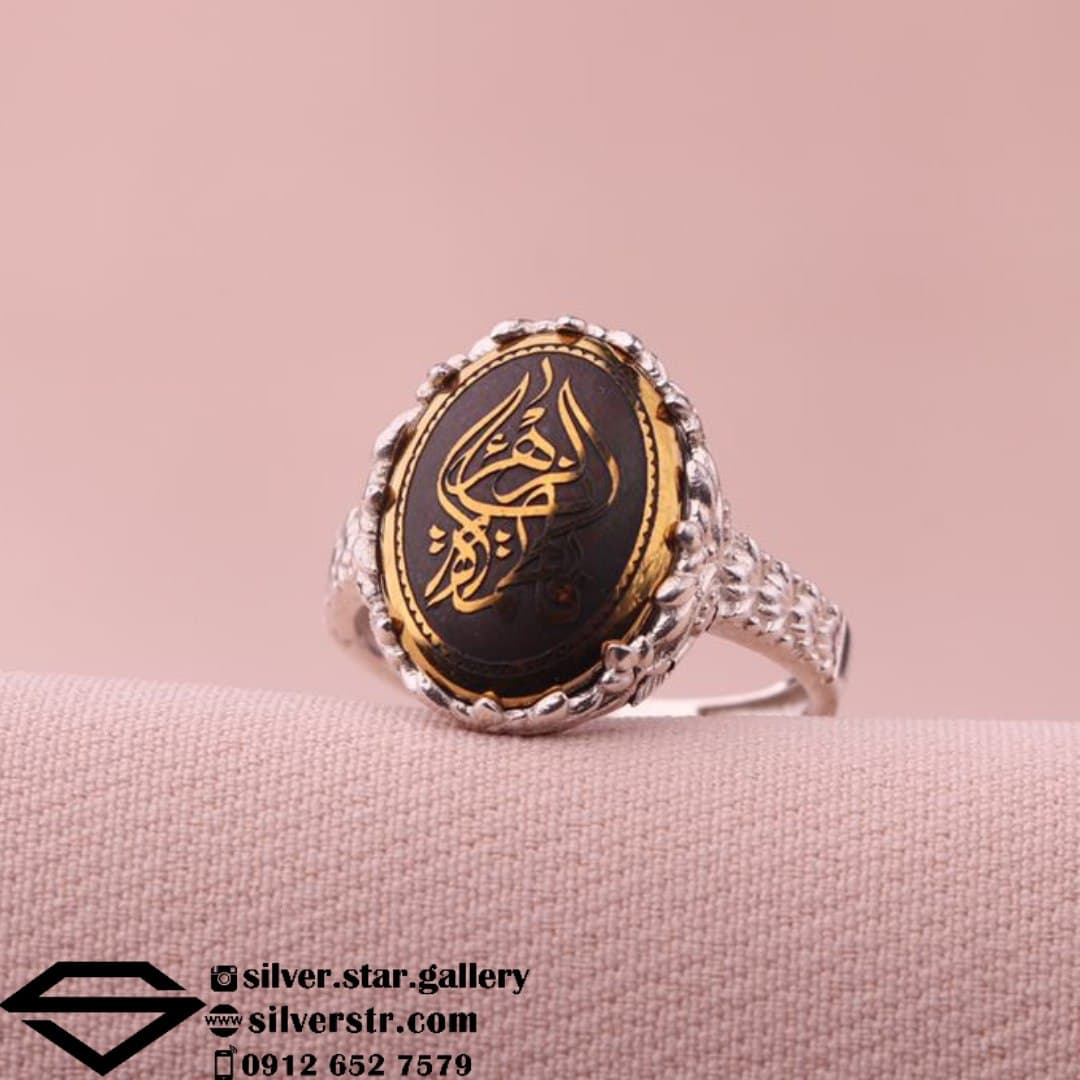 انگشتر حدید صینی نقش یا فاطمه الزهرا