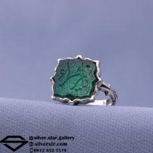 انگشتر عقیق سبز نقش یا زهرا تراش شمسه