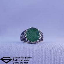 انگشتر عقیق سبز نقش یا زهرا 💚