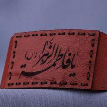 بازوبند-حرز دستنویس و کامل امام جواد علیه السلام طرح نهم